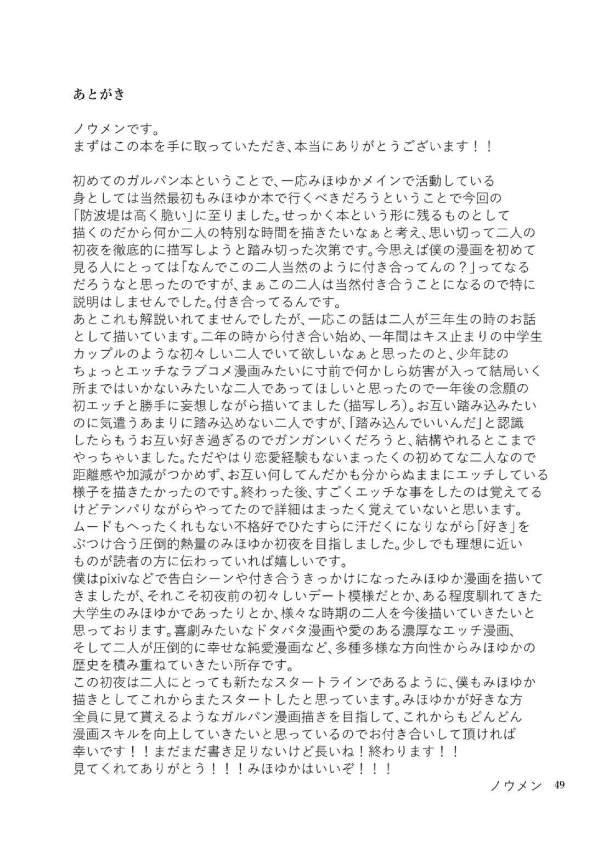 Bouhatei wa Takaku Moroi 48