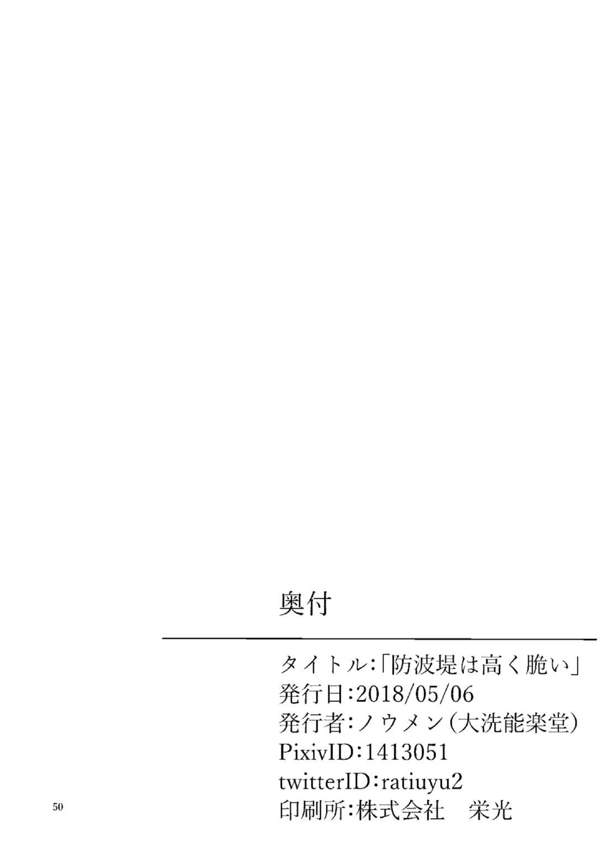 Bouhatei wa Takaku Moroi 49