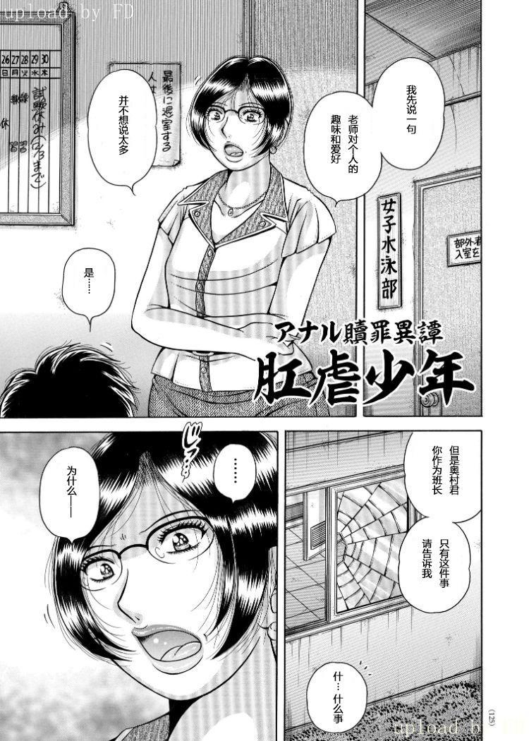 [Umino Sachi] Erosugite Tamaranai Nikubenki Oba-san Ch. 6-7 [Chinese] [伍拾漢化組] [Digital] 1