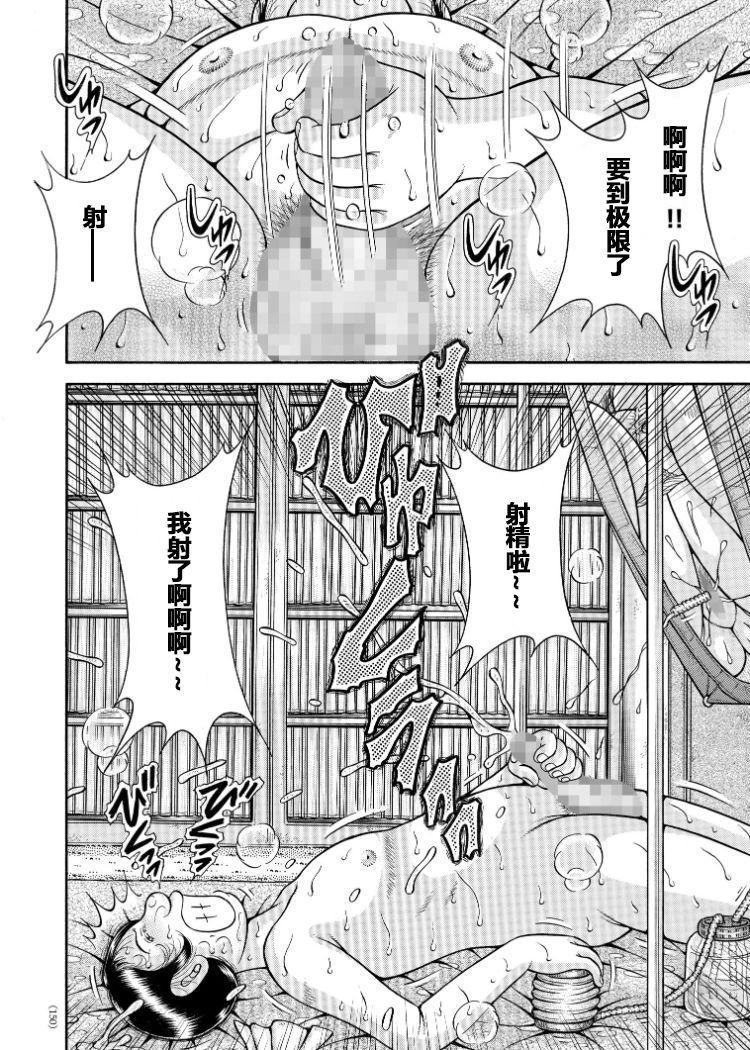 [Umino Sachi] Erosugite Tamaranai Nikubenki Oba-san Ch. 6-7 [Chinese] [伍拾漢化組] [Digital] 24