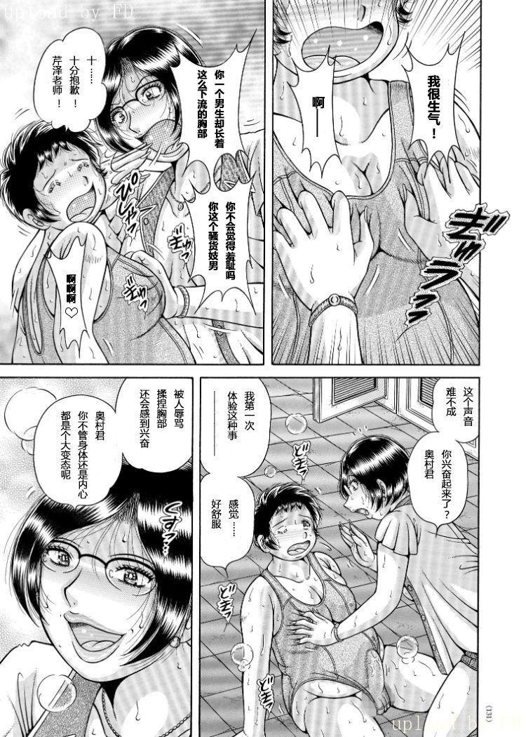[Umino Sachi] Erosugite Tamaranai Nikubenki Oba-san Ch. 6-7 [Chinese] [伍拾漢化組] [Digital] 7