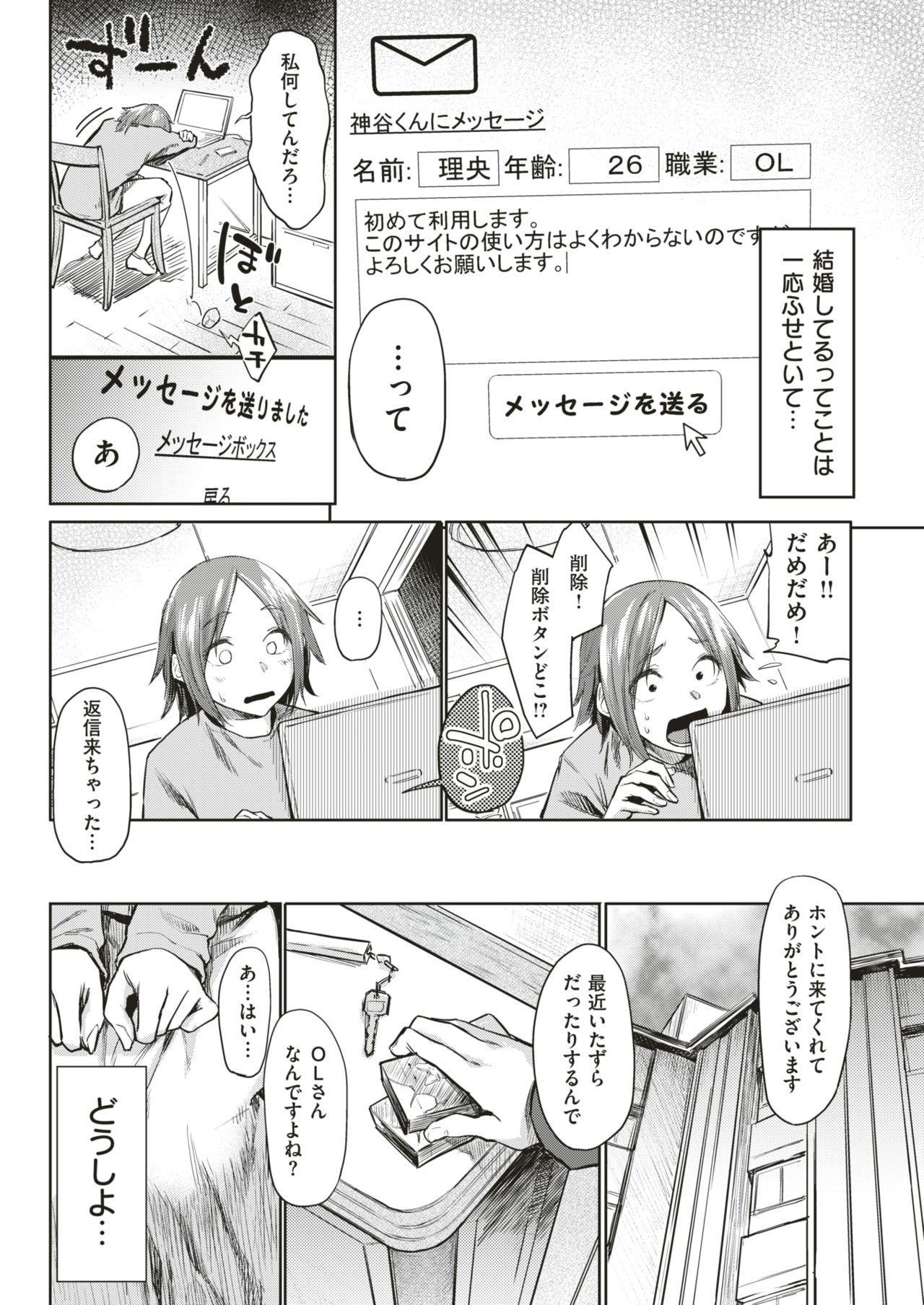 COMIC Kairakuten 2018-07 108