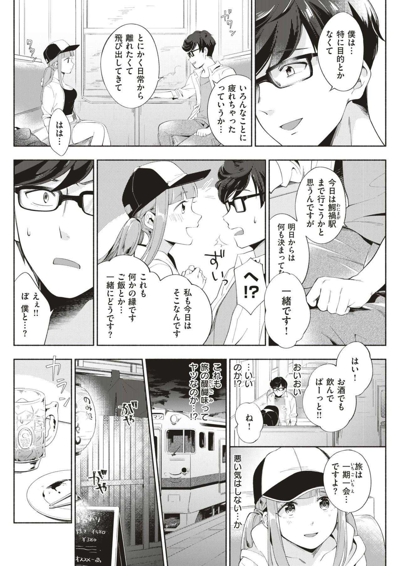 COMIC Kairakuten 2018-07 150