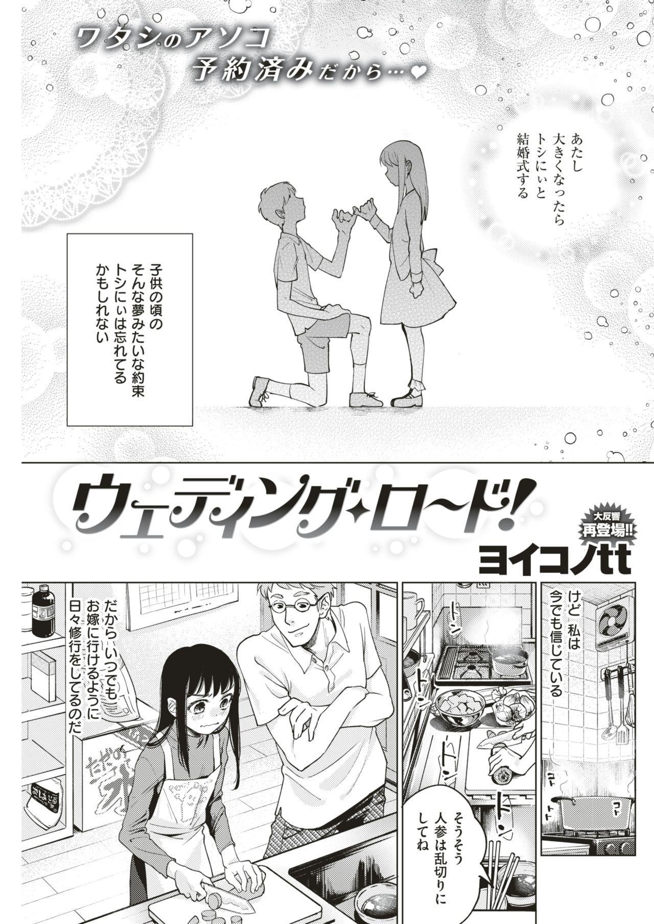 COMIC Kairakuten 2018-07 165