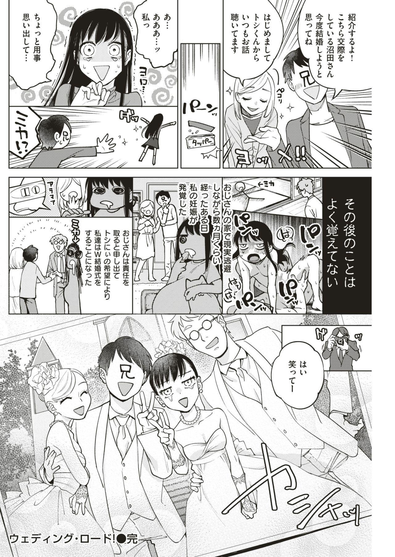 COMIC Kairakuten 2018-07 180