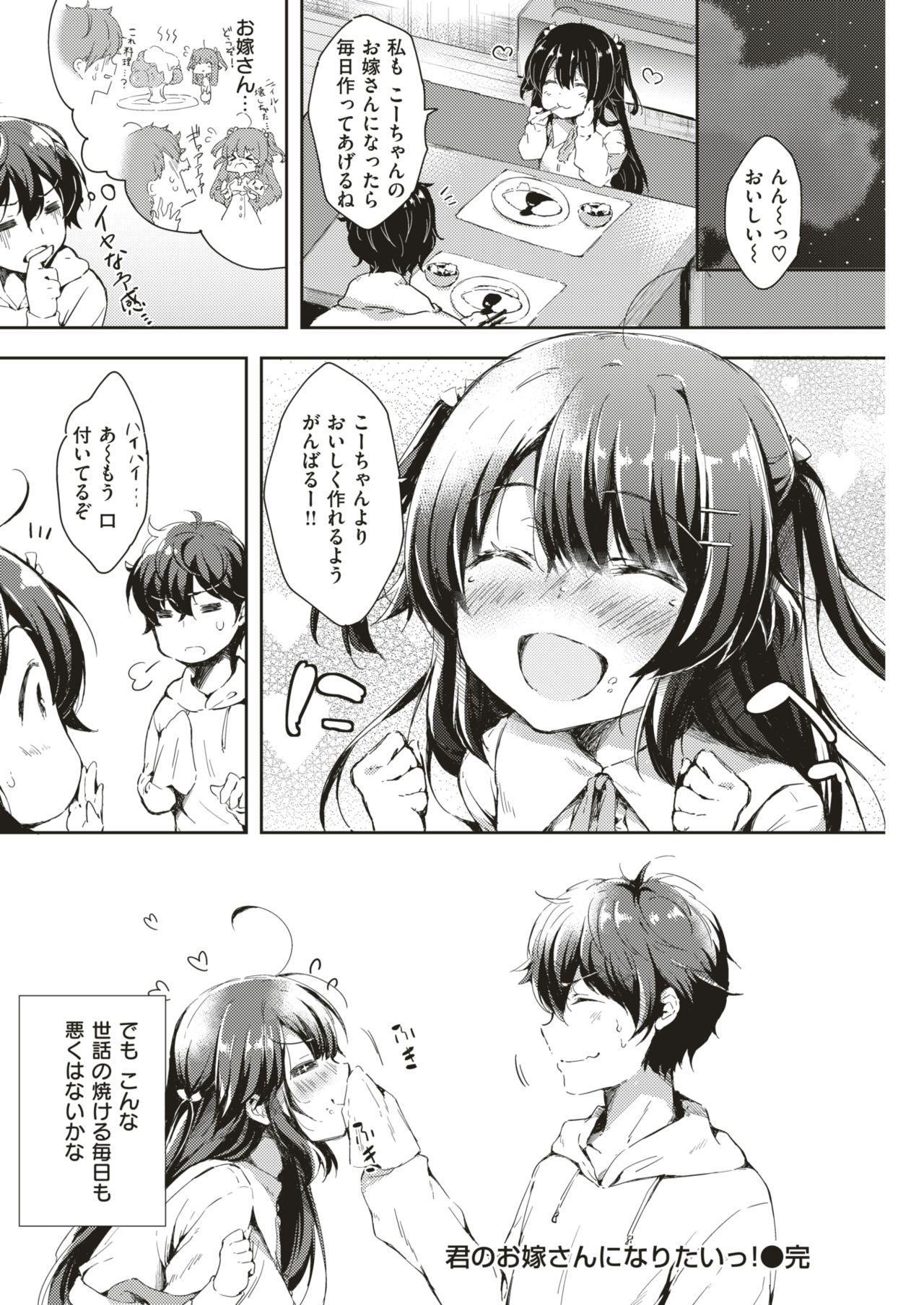 COMIC Kairakuten 2018-07 216