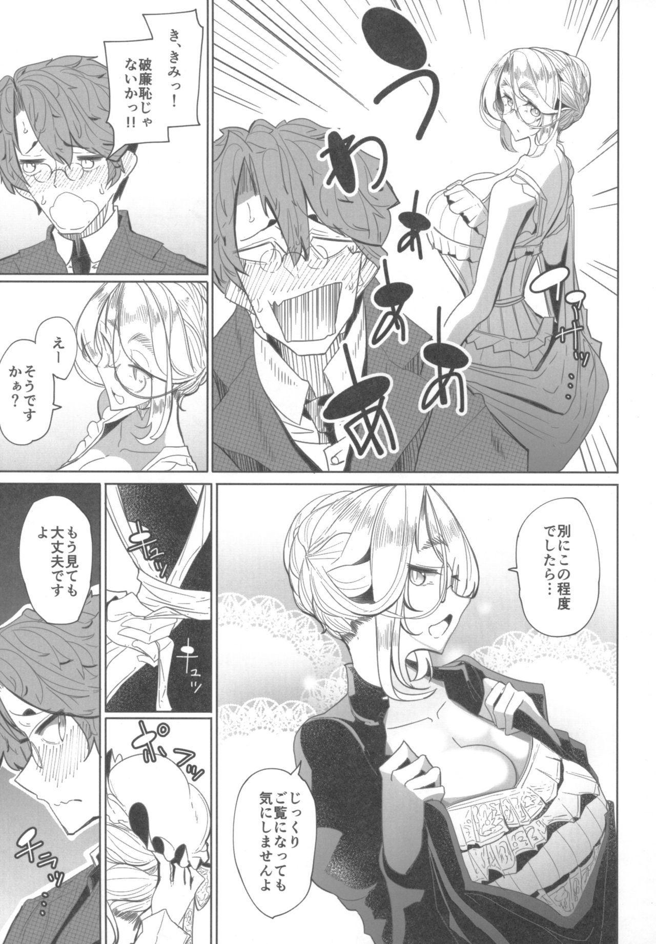 Shinshi Tsuki Maid no Sophie-san 1 11