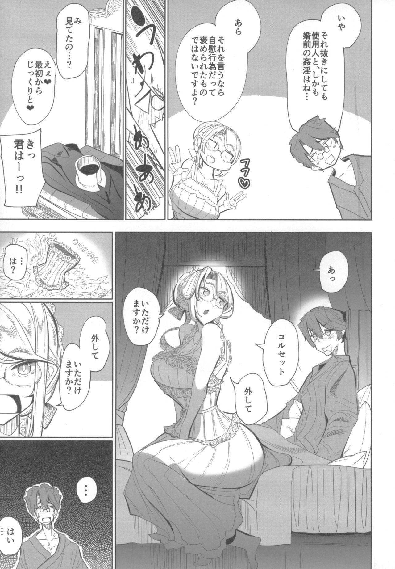 Shinshi Tsuki Maid no Sophie-san 1 33
