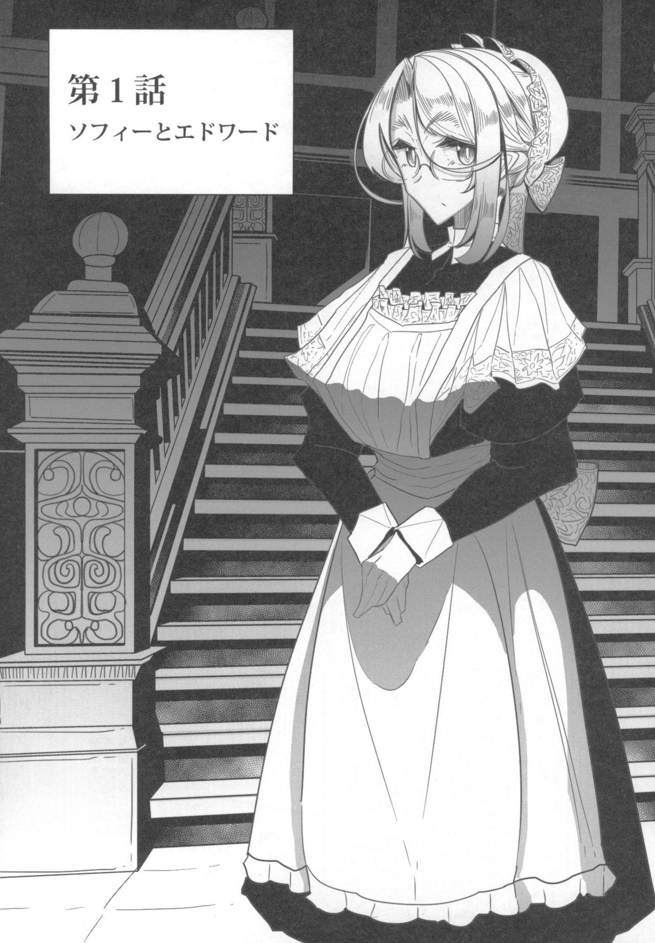 Shinshi Tsuki Maid no Sophie-san 1 3