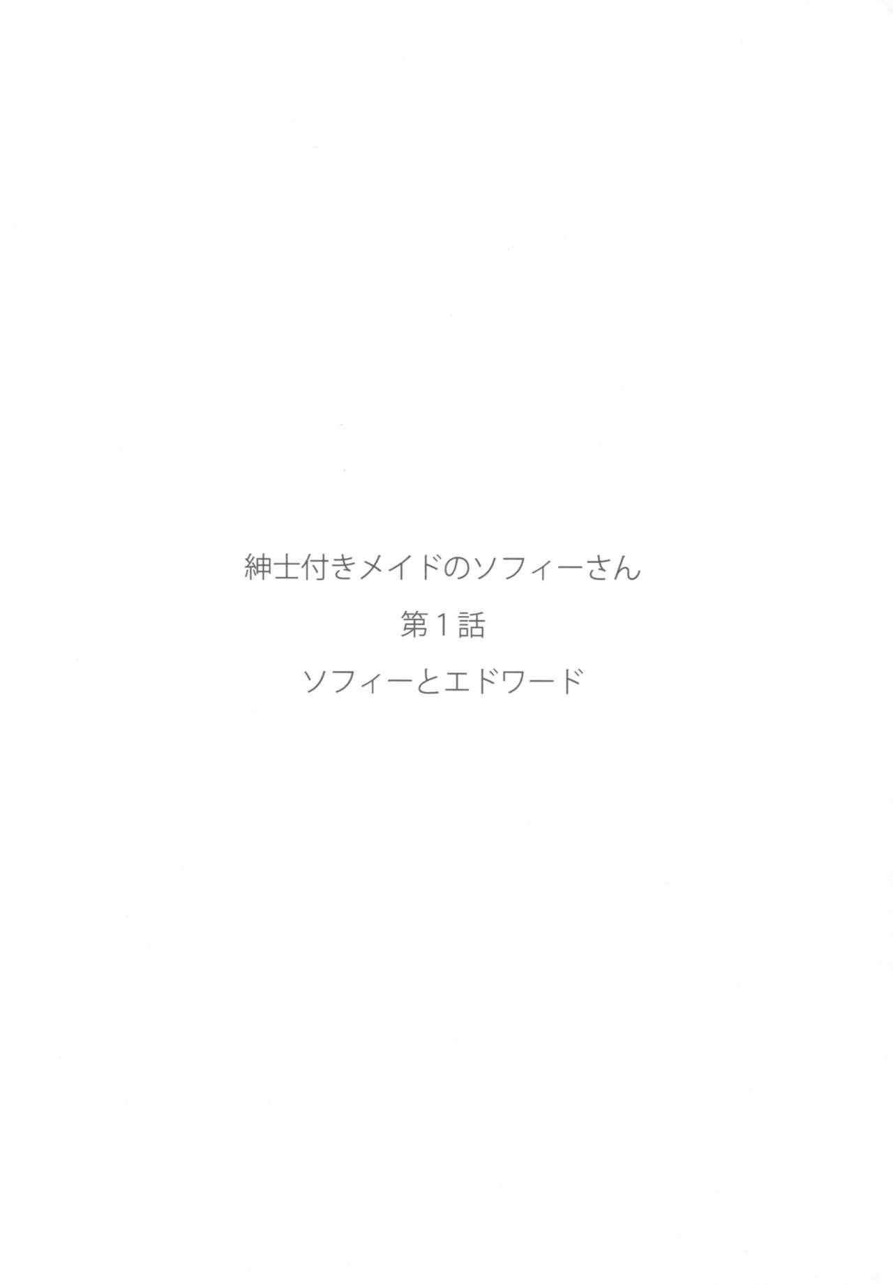 Shinshi Tsuki Maid no Sophie-san 1 57