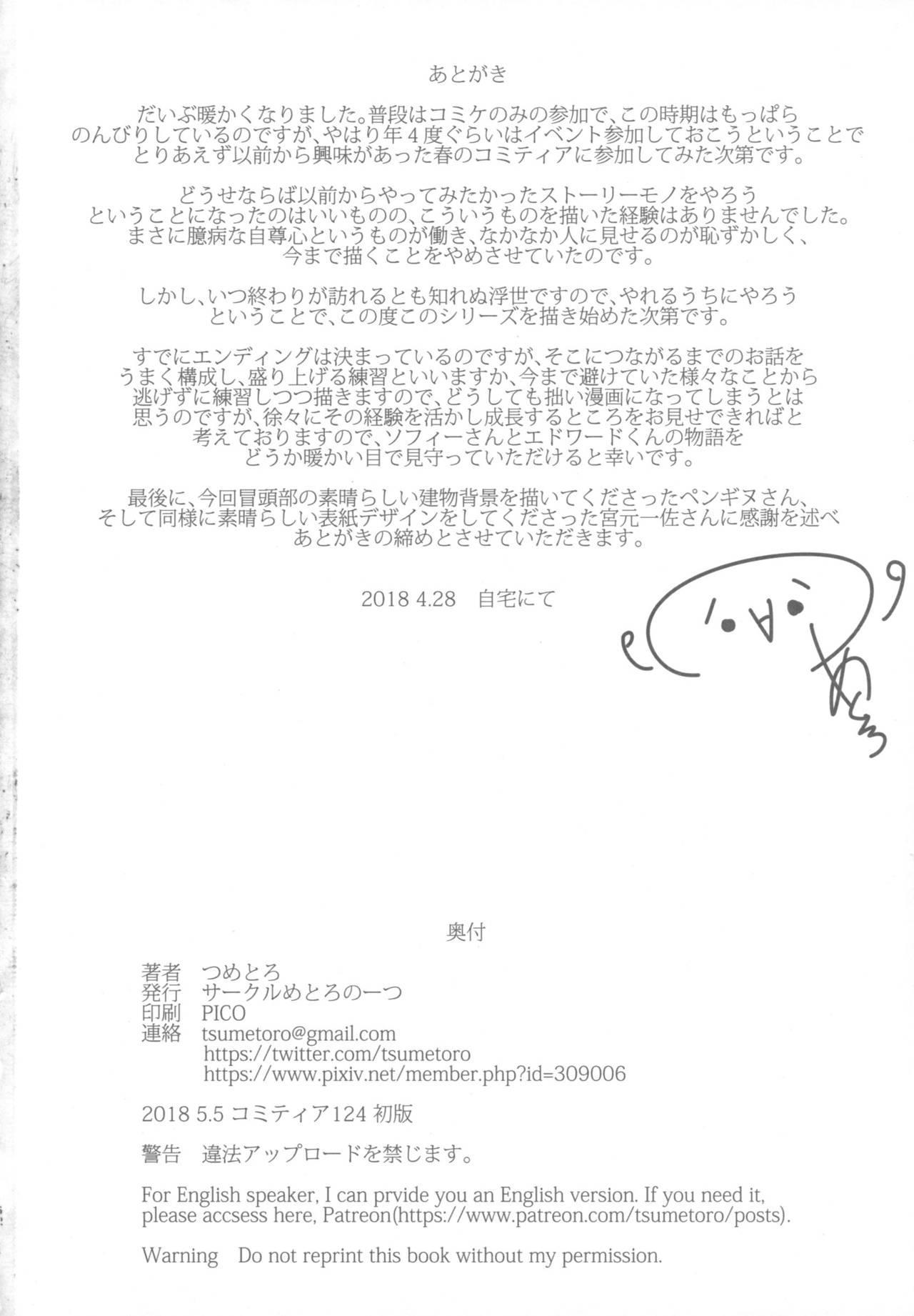 Shinshi Tsuki Maid no Sophie-san 1 60