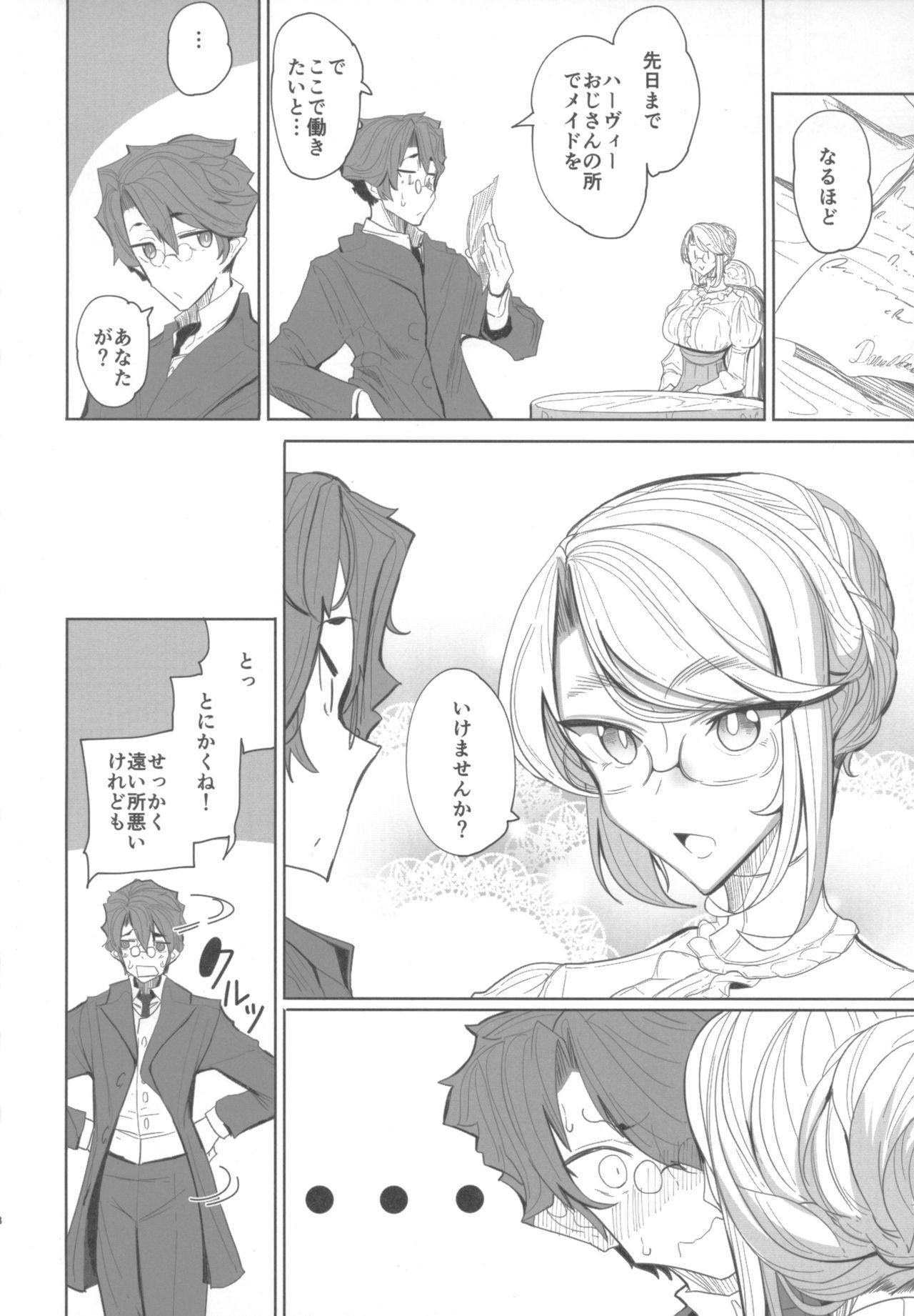 Shinshi Tsuki Maid no Sophie-san 1 6
