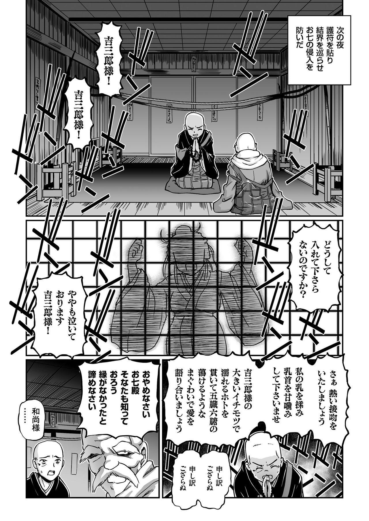 COMIC KURiBERON 2018-06 Vol. 68 99