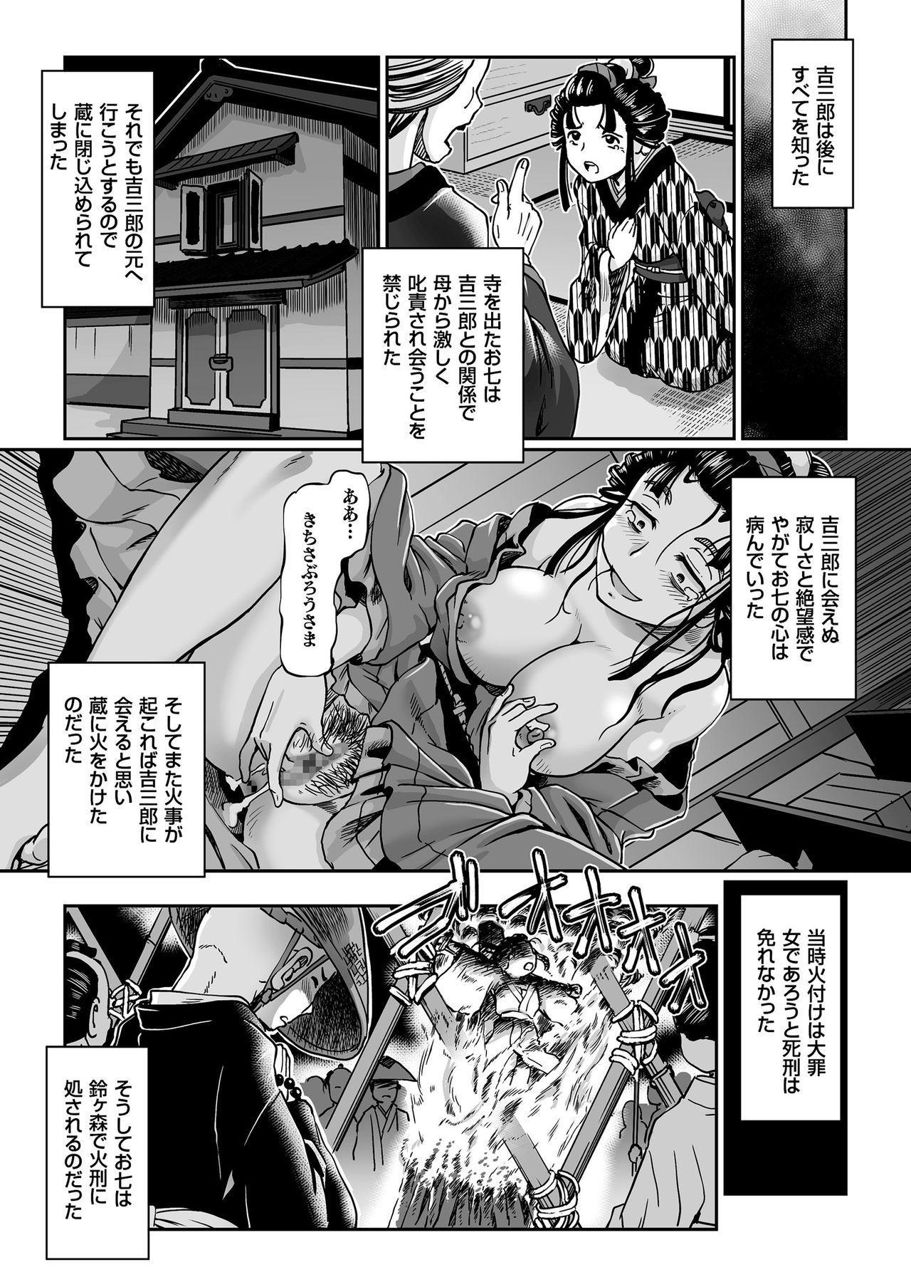 COMIC KURiBERON 2018-06 Vol. 68 102