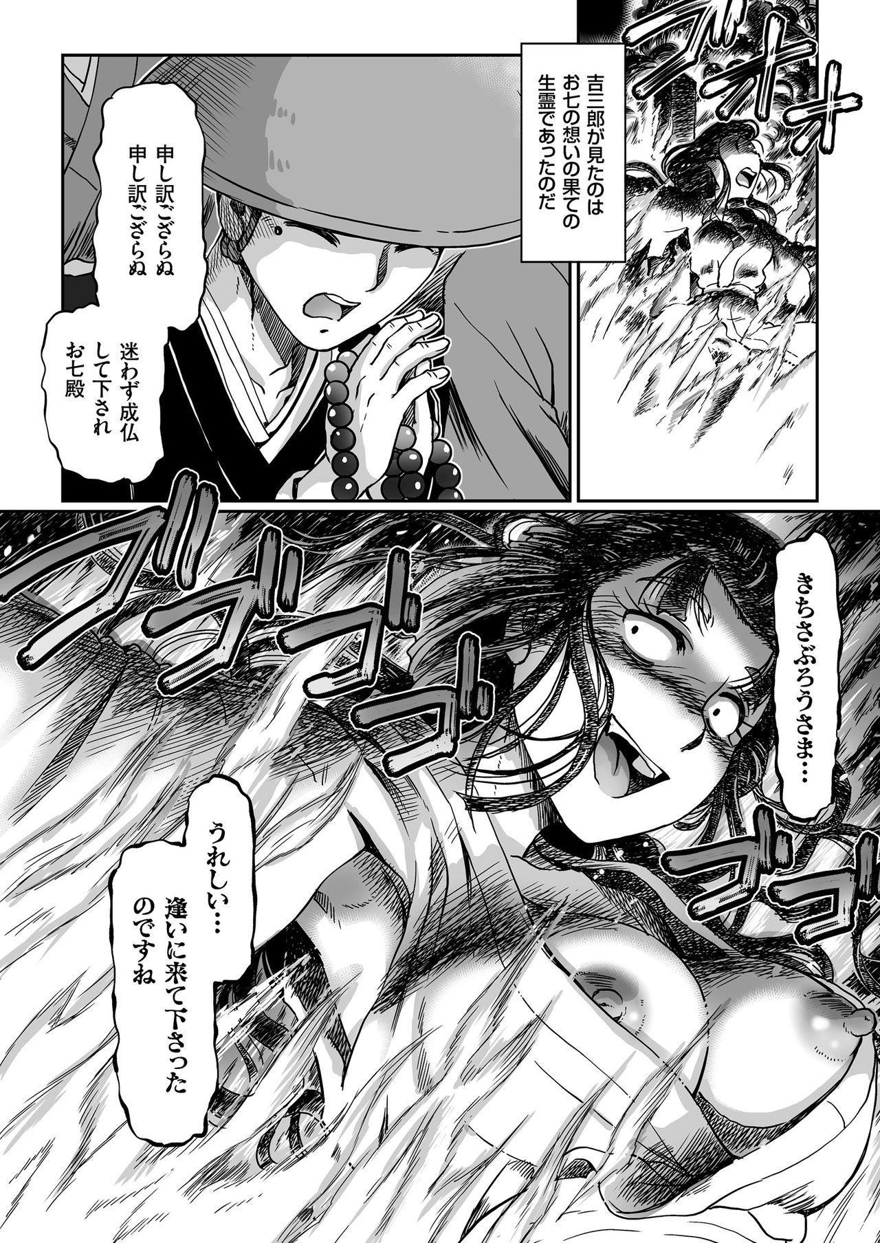 COMIC KURiBERON 2018-06 Vol. 68 103