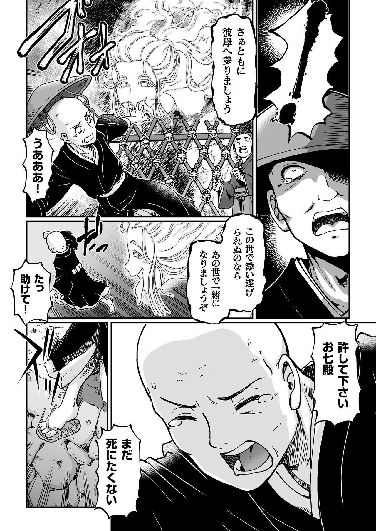 COMIC KURiBERON 2018-06 Vol. 68 104