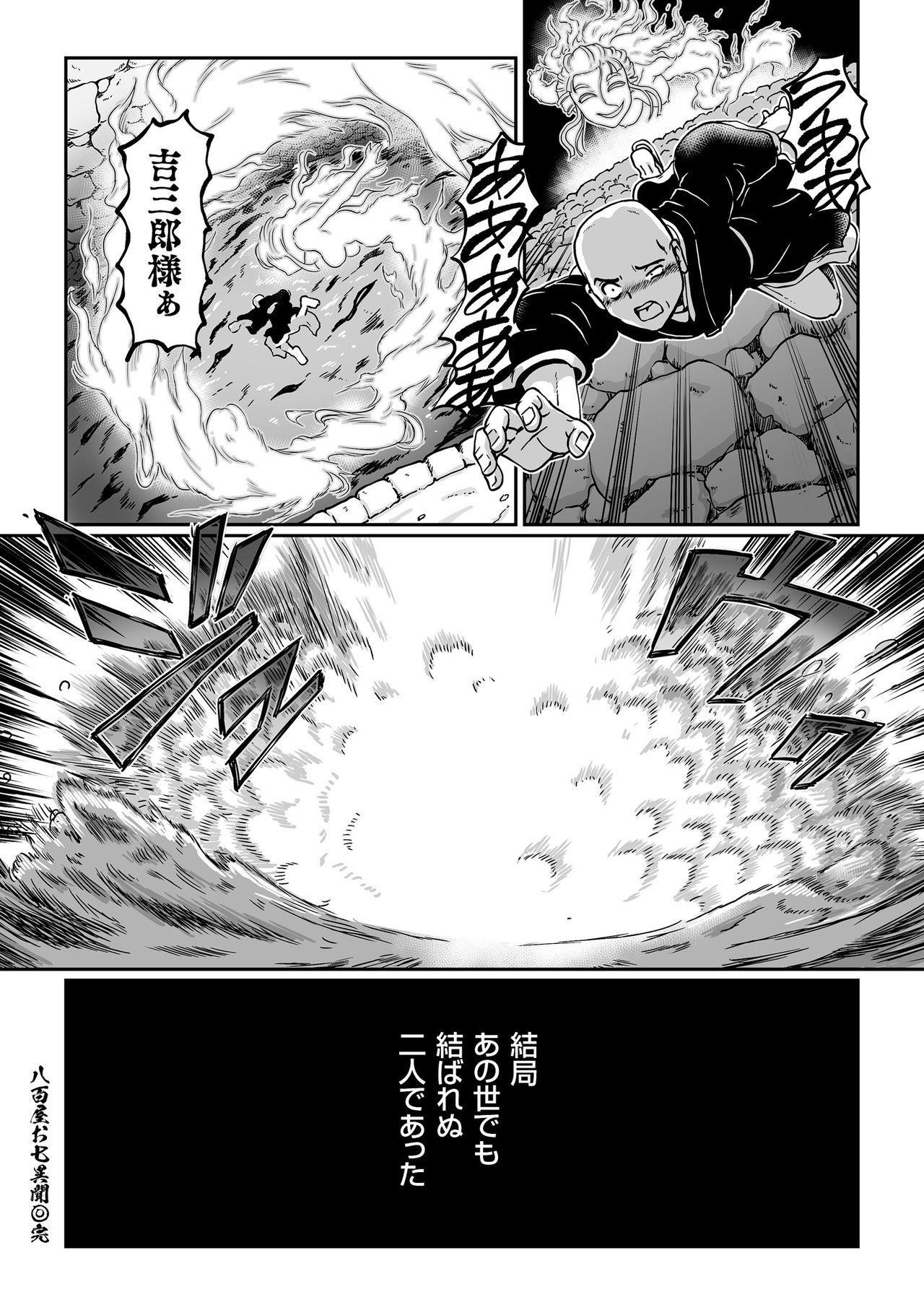 COMIC KURiBERON 2018-06 Vol. 68 105
