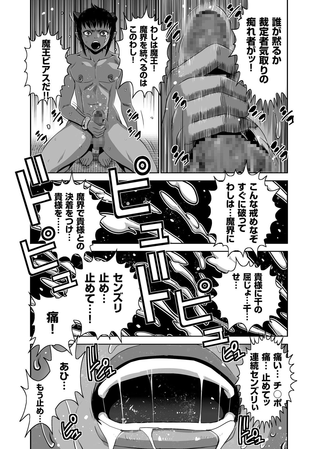 COMIC KURiBERON 2018-06 Vol. 68 149