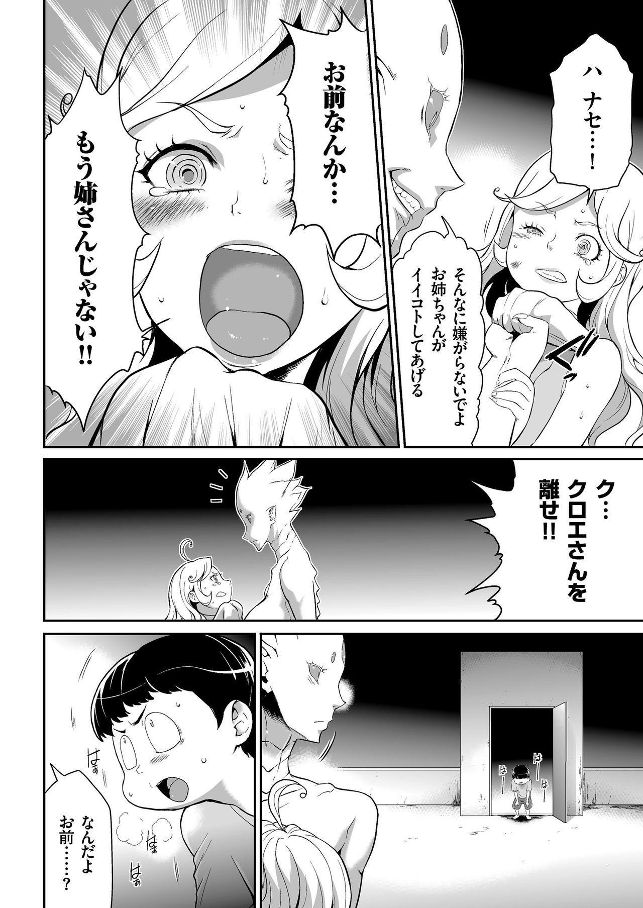 COMIC KURiBERON 2018-06 Vol. 68 155