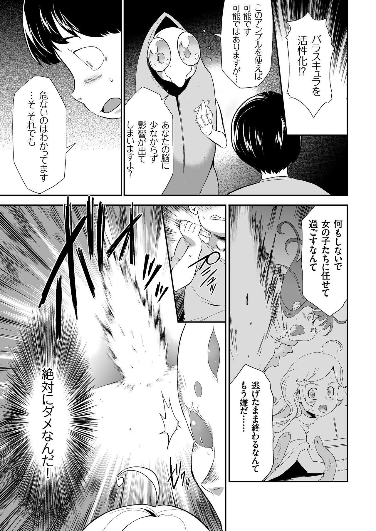 COMIC KURiBERON 2018-06 Vol. 68 160