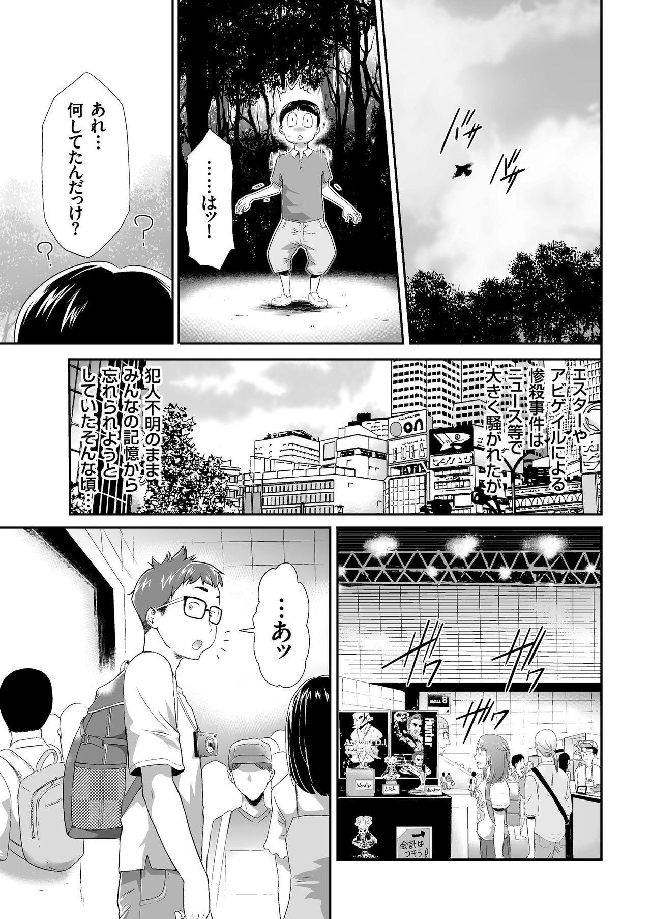 COMIC KURiBERON 2018-06 Vol. 68 184