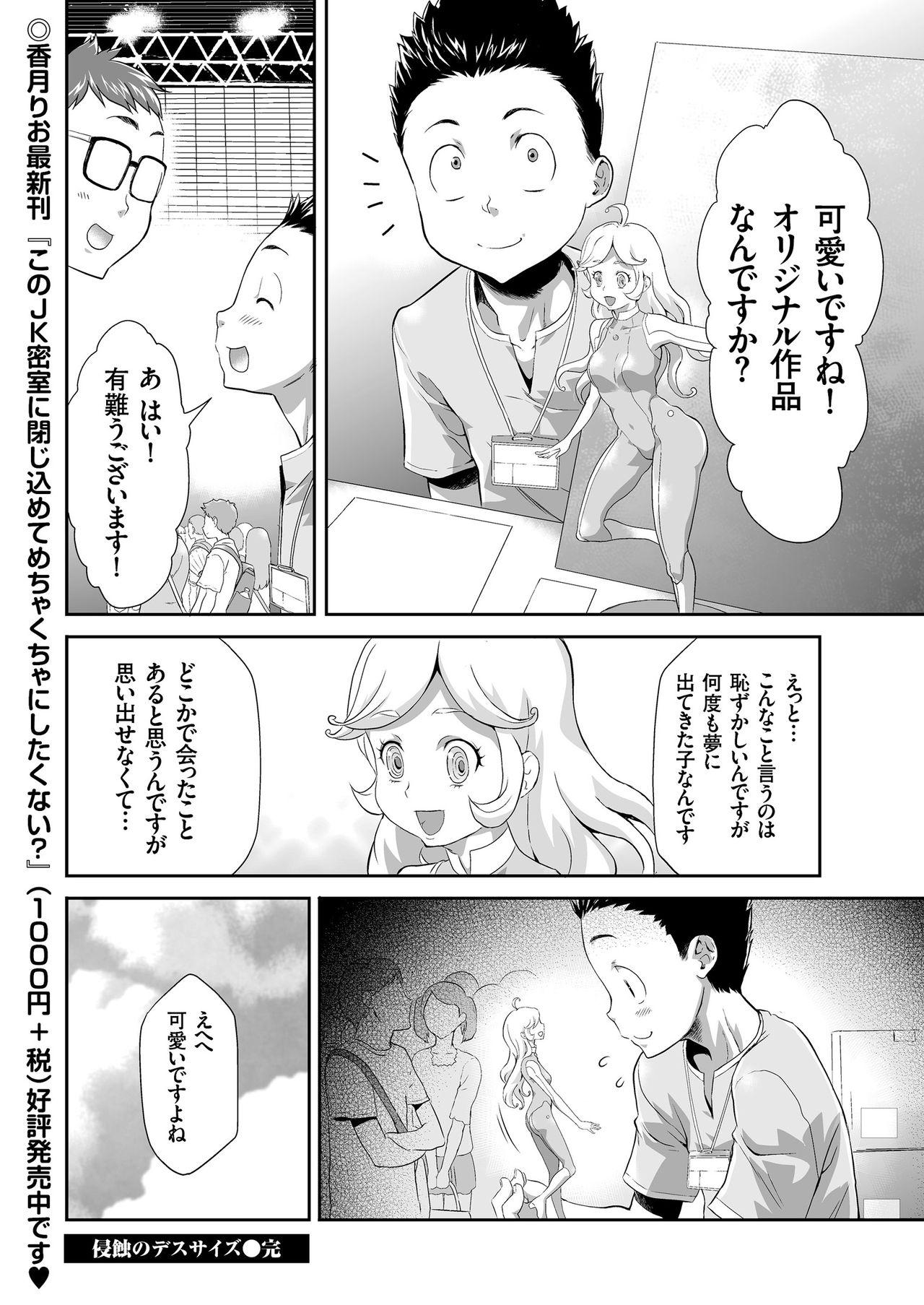 COMIC KURiBERON 2018-06 Vol. 68 185
