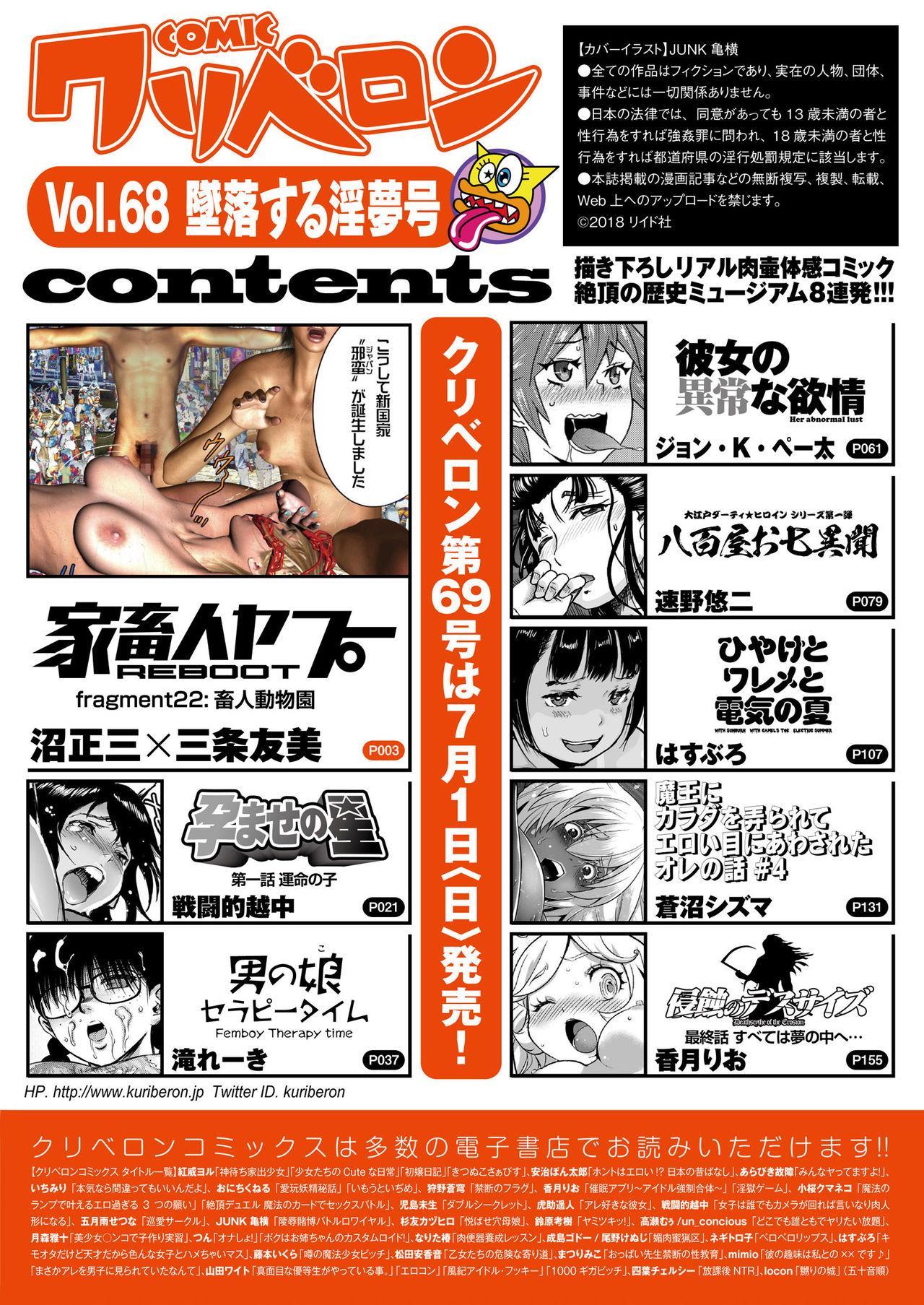 COMIC KURiBERON 2018-06 Vol. 68 1