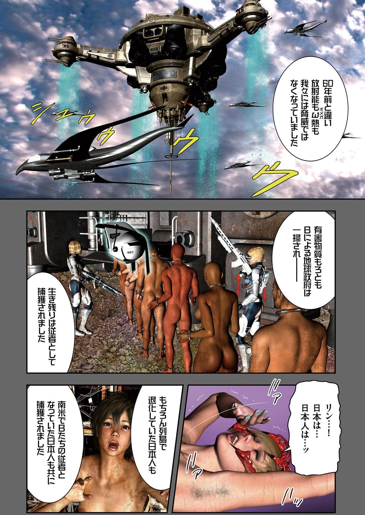 COMIC KURiBERON 2018-06 Vol. 68 3