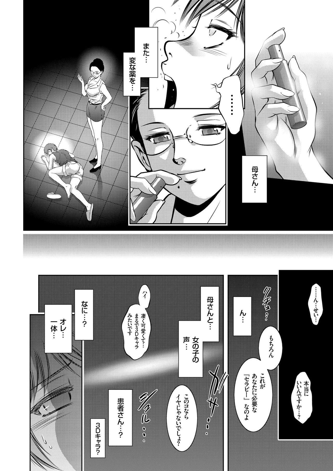 COMIC KURiBERON 2018-06 Vol. 68 41