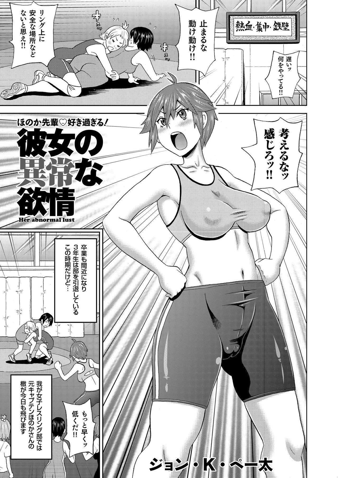 COMIC KURiBERON 2018-06 Vol. 68 60
