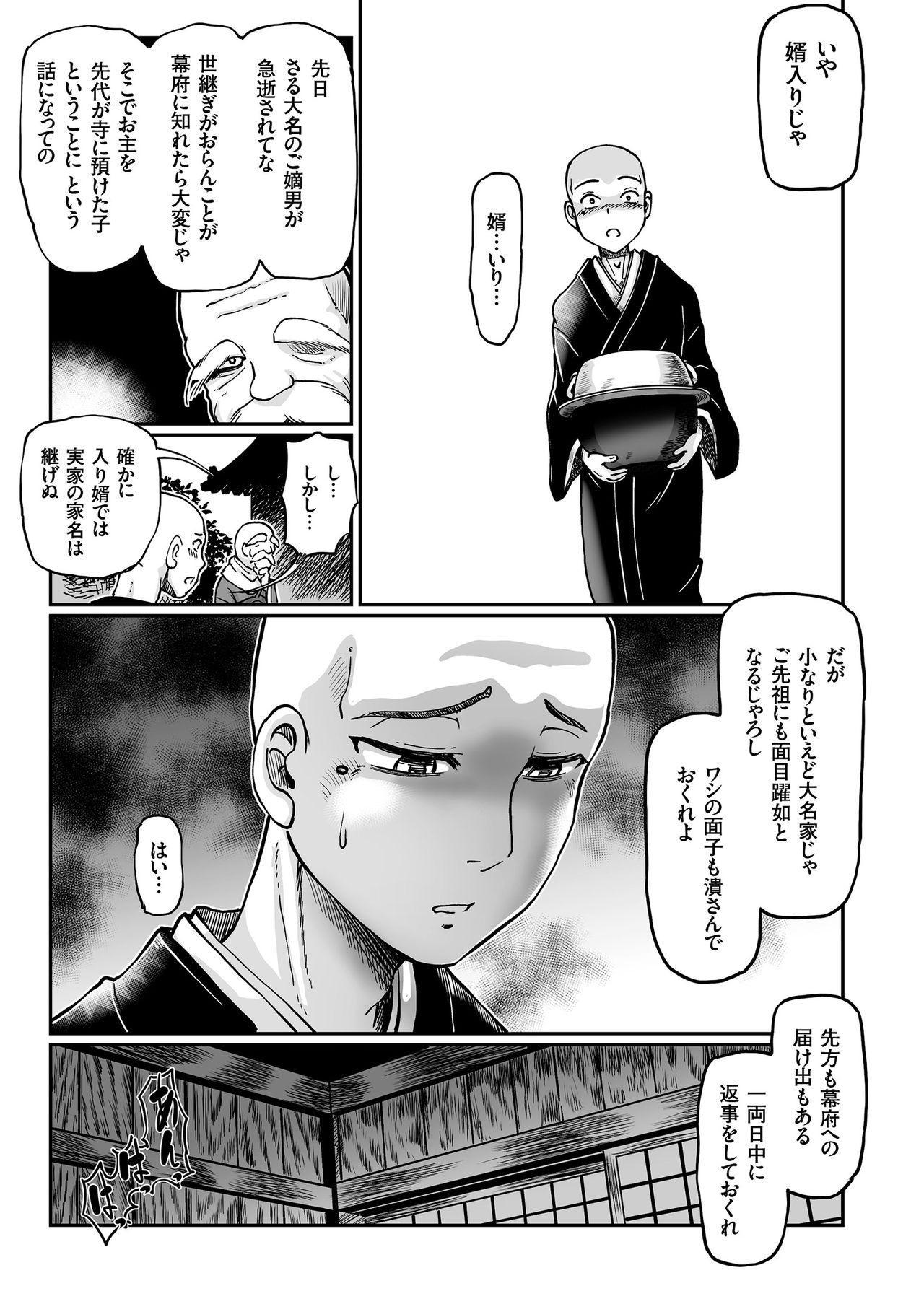 COMIC KURiBERON 2018-06 Vol. 68 87