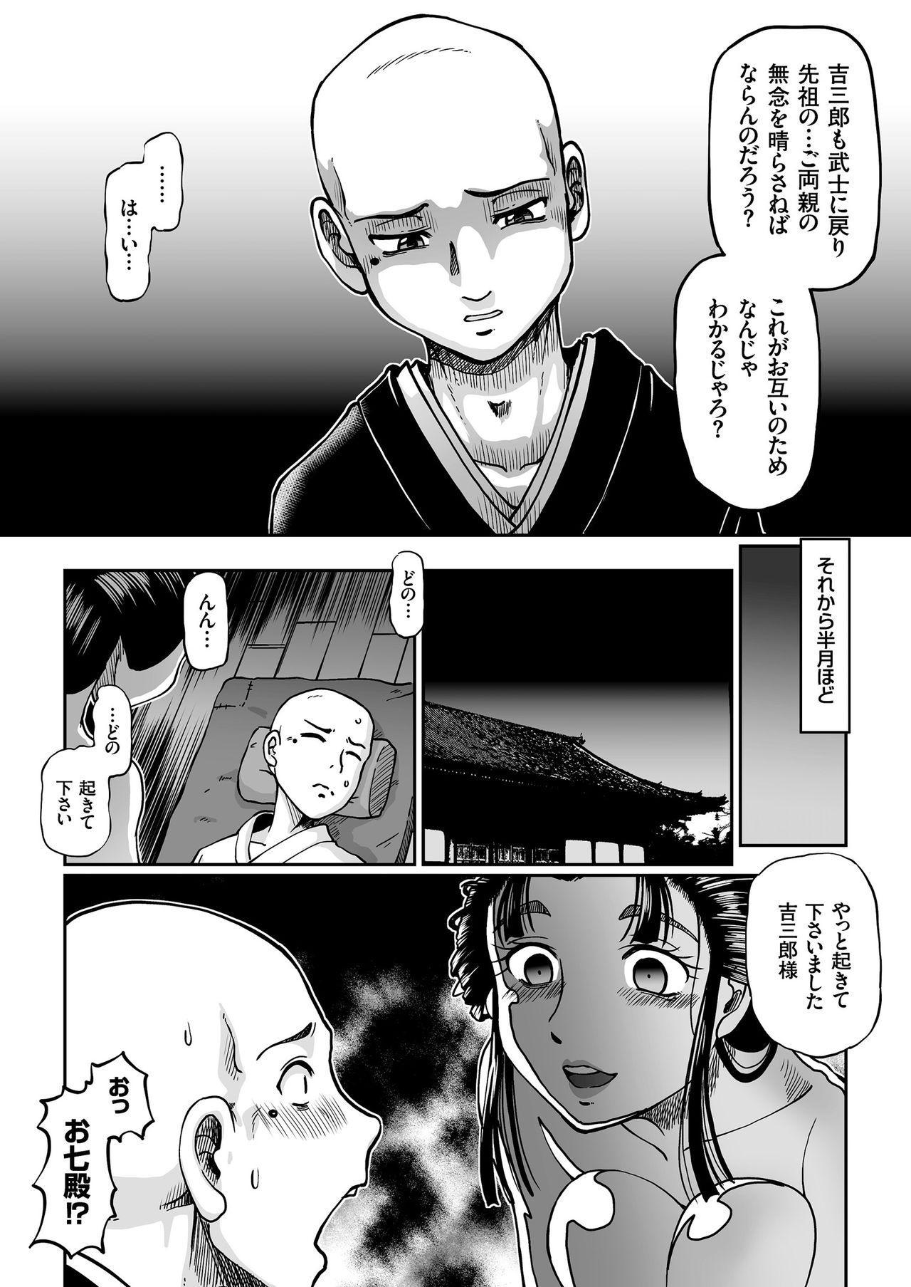 COMIC KURiBERON 2018-06 Vol. 68 91