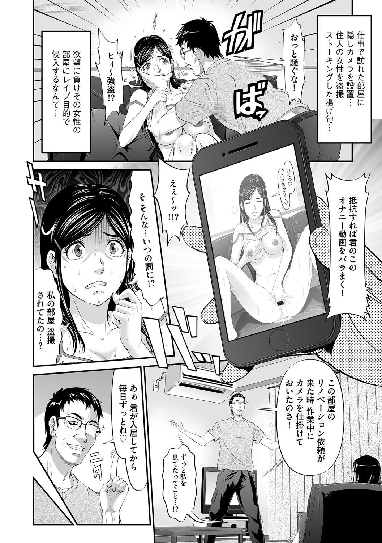 Magazine Cyberia Vol. 111 114