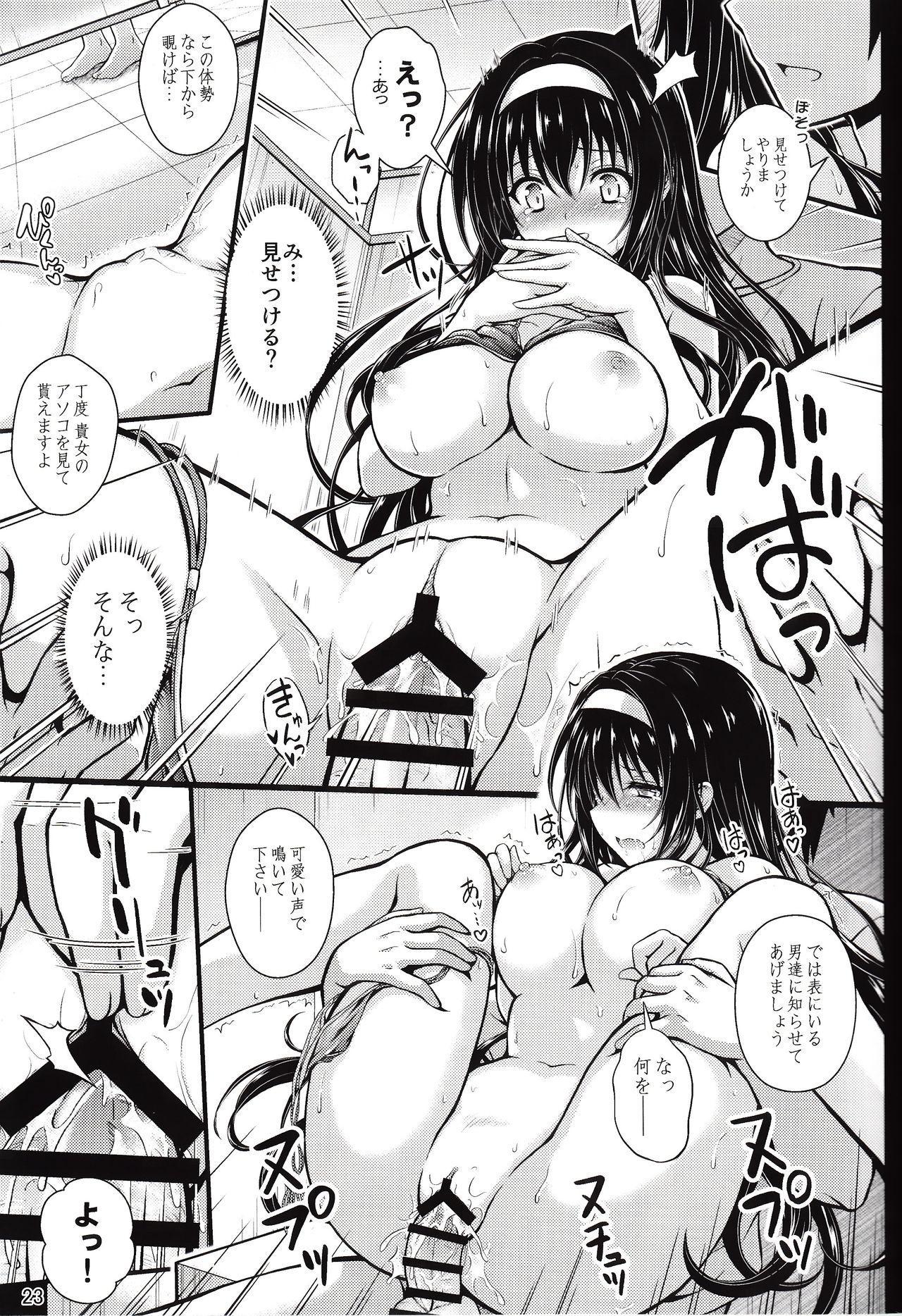 Yakusoku no Yukue 21
