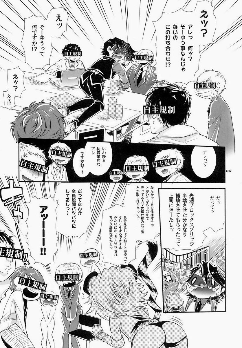 Moshimo Oji-san no Sponsor ga Kikan Gentei de Toaru Onahole Maker ni Natta to Shitara? 11