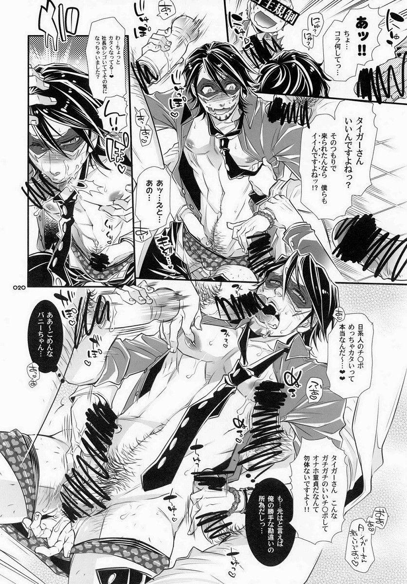 Moshimo Oji-san no Sponsor ga Kikan Gentei de Toaru Onahole Maker ni Natta to Shitara? 14