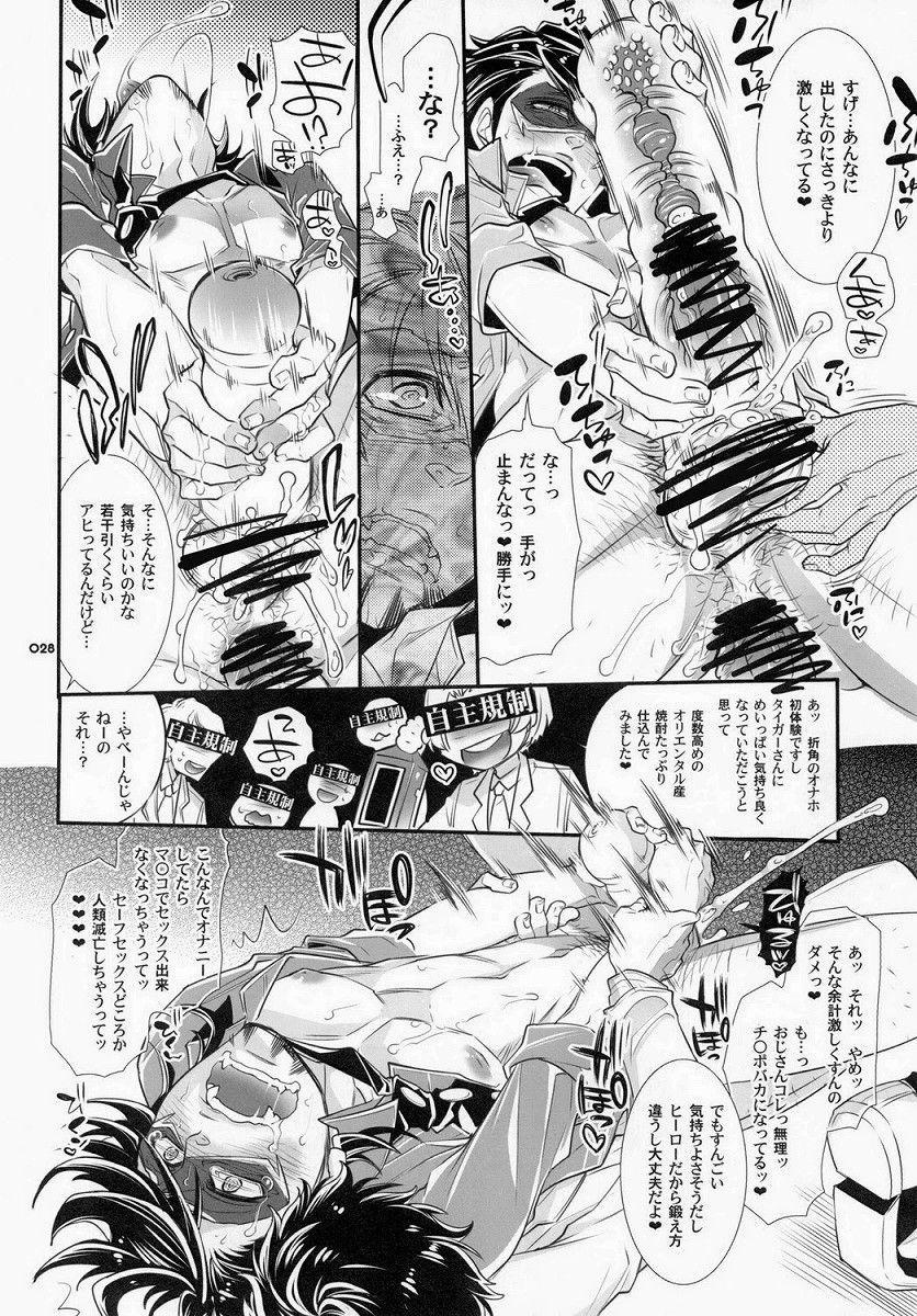 Moshimo Oji-san no Sponsor ga Kikan Gentei de Toaru Onahole Maker ni Natta to Shitara? 22