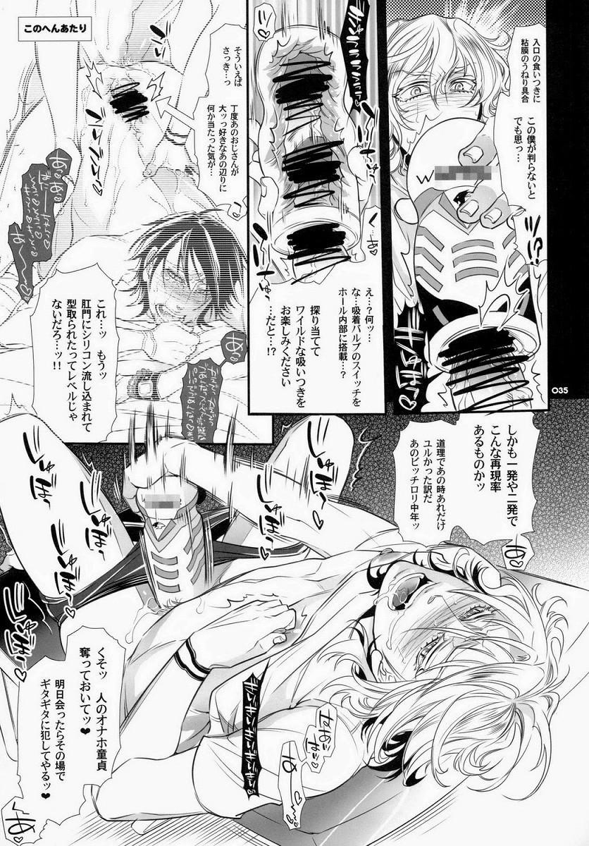 Moshimo Oji-san no Sponsor ga Kikan Gentei de Toaru Onahole Maker ni Natta to Shitara? 27