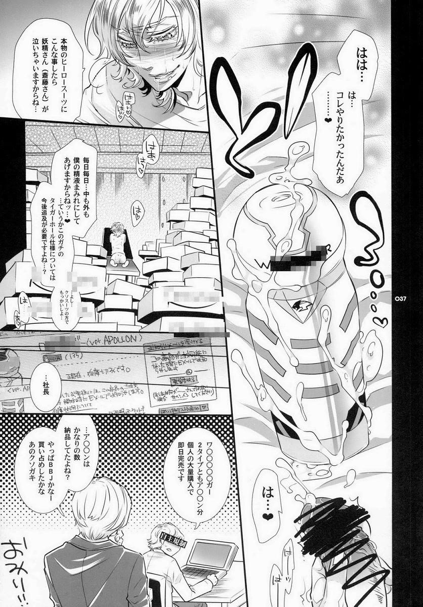 Moshimo Oji-san no Sponsor ga Kikan Gentei de Toaru Onahole Maker ni Natta to Shitara? 29