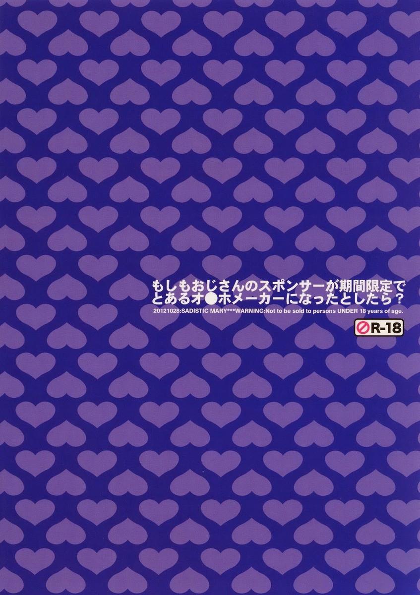 Moshimo Oji-san no Sponsor ga Kikan Gentei de Toaru Onahole Maker ni Natta to Shitara? 30
