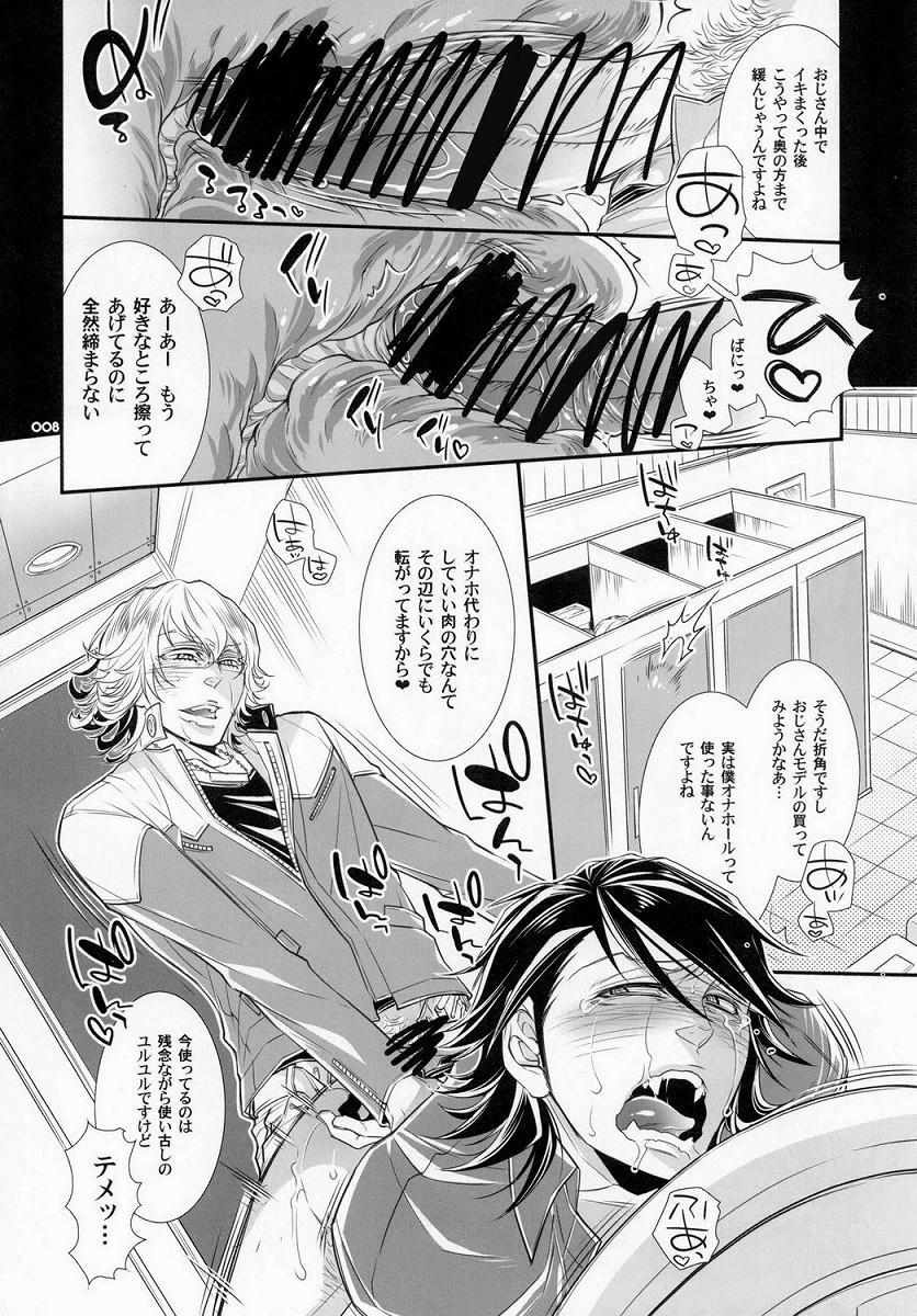 Moshimo Oji-san no Sponsor ga Kikan Gentei de Toaru Onahole Maker ni Natta to Shitara? 4