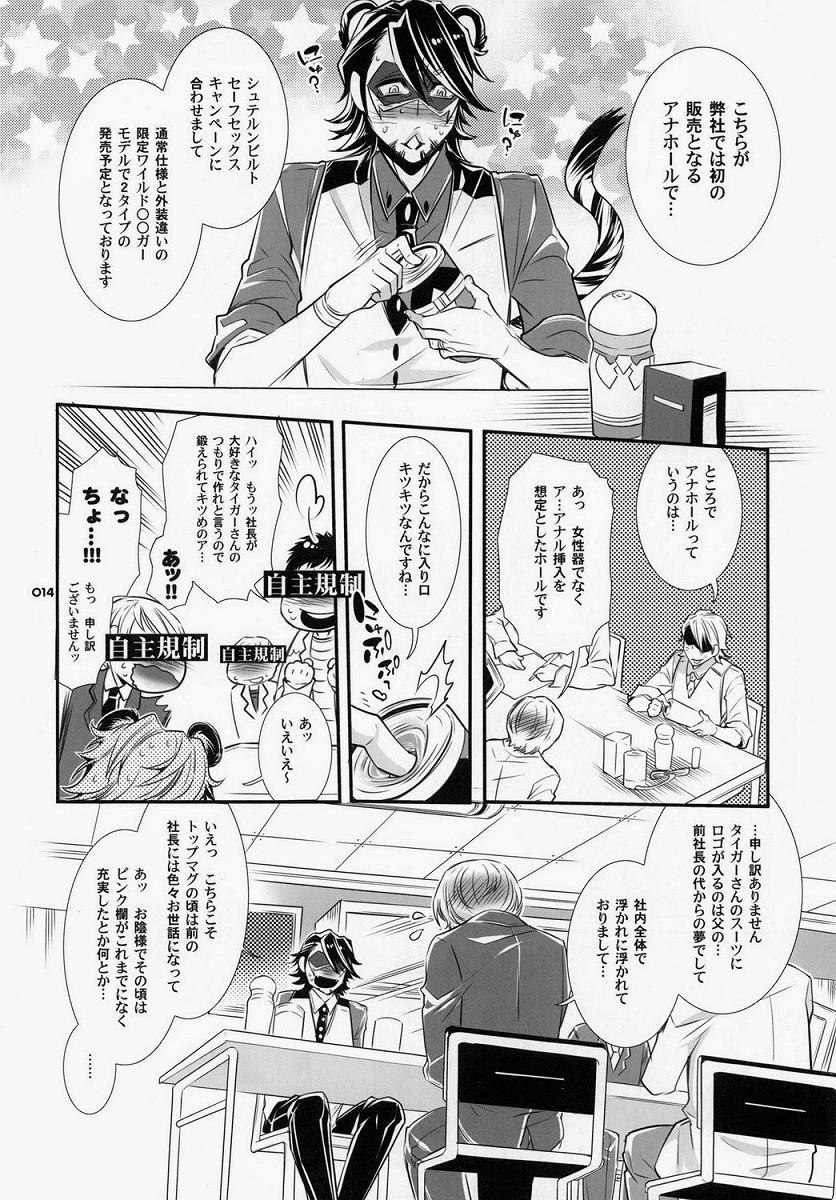 Moshimo Oji-san no Sponsor ga Kikan Gentei de Toaru Onahole Maker ni Natta to Shitara? 8