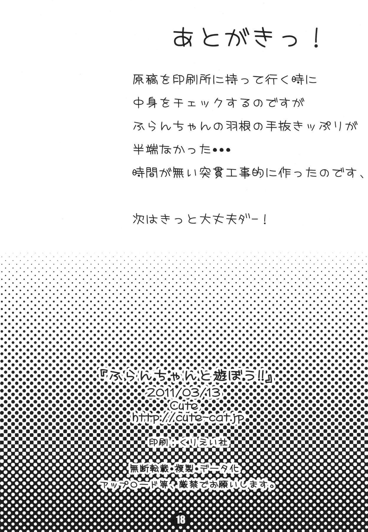 Lolikko-chan to Asobou!! 17