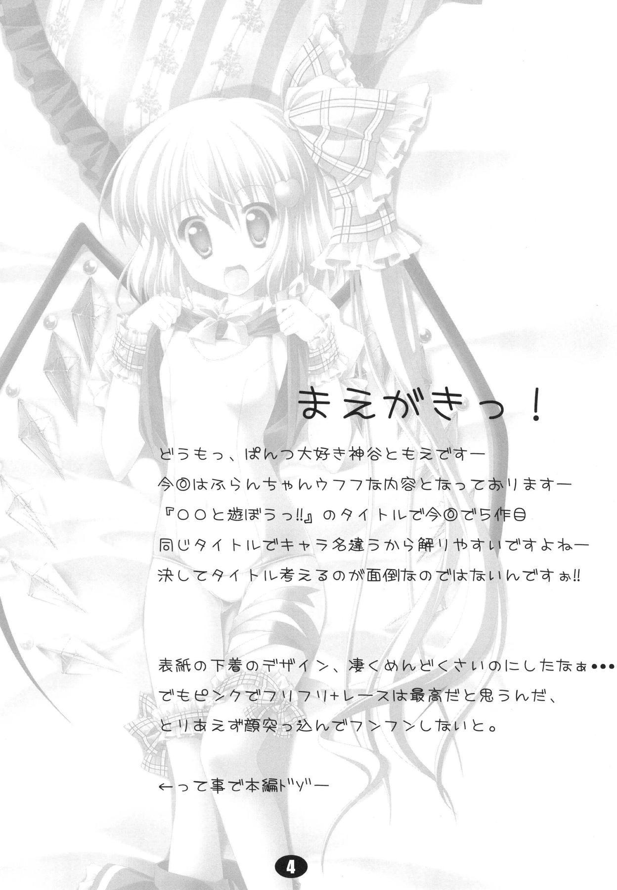Lolikko-chan to Asobou!! 3