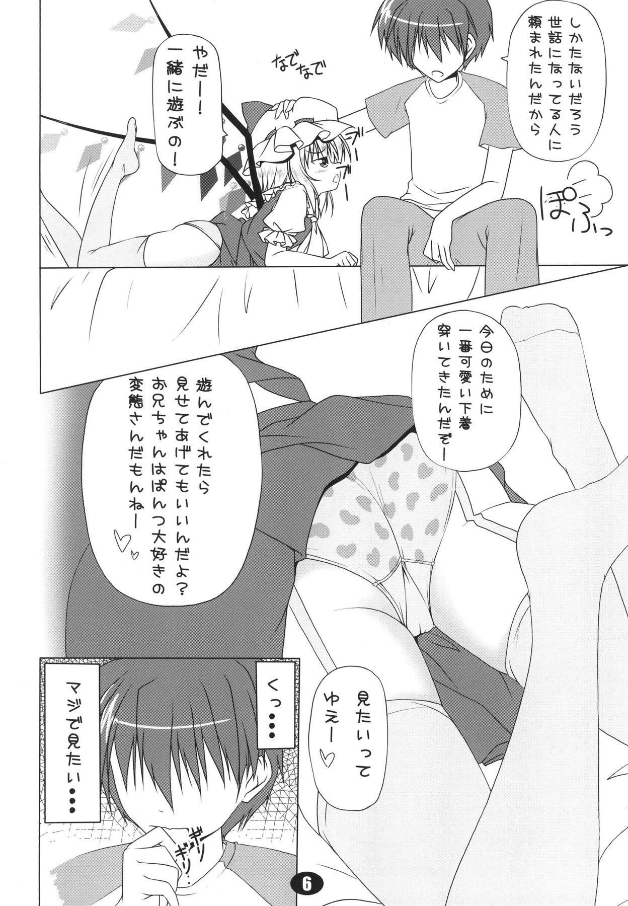 Lolikko-chan to Asobou!! 5