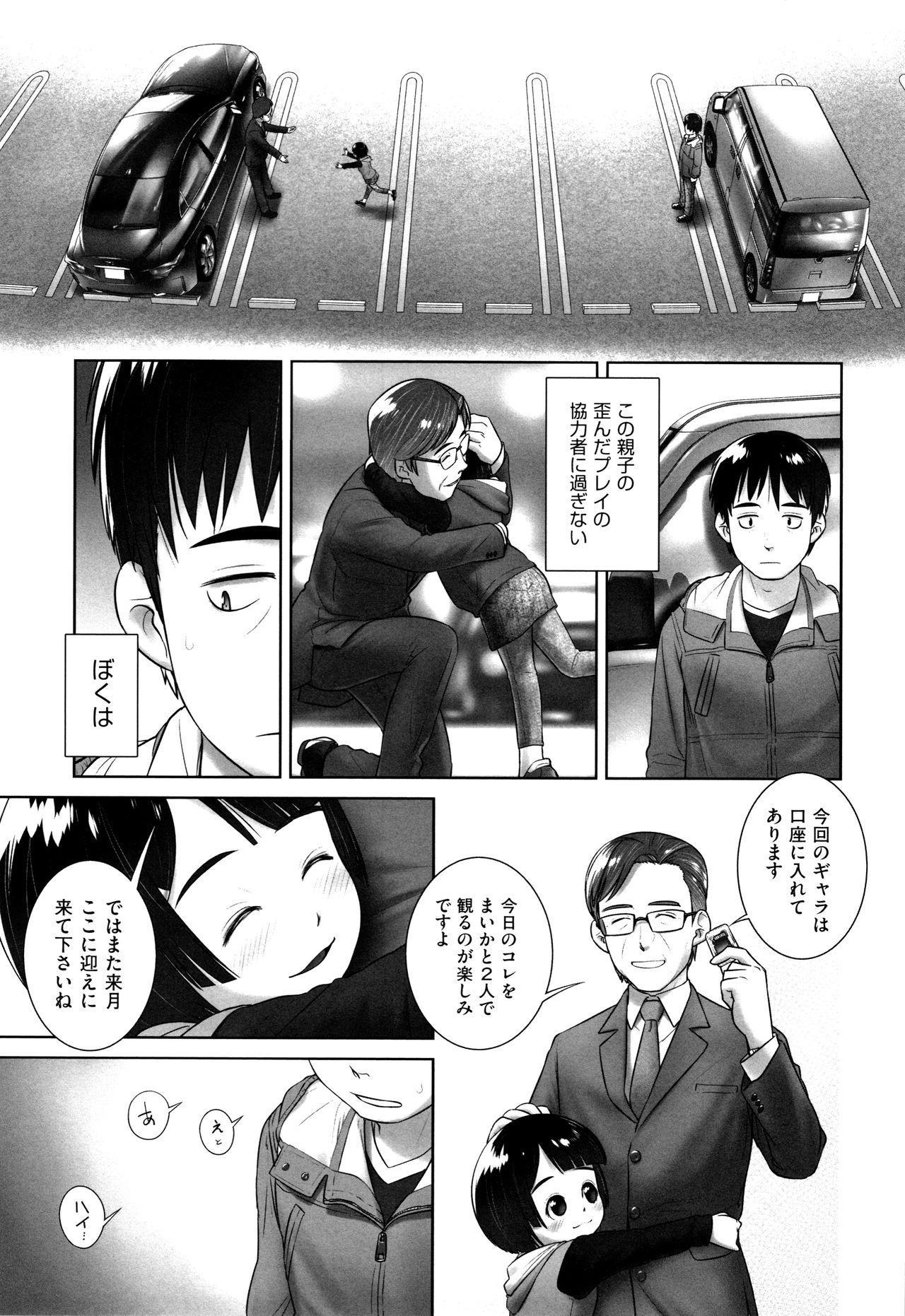 Shoujo Kumikyoku 7 119