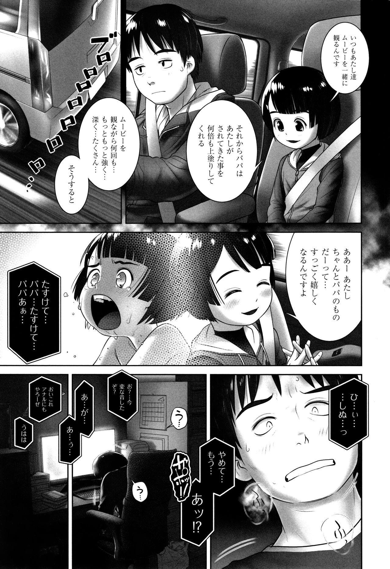 Shoujo Kumikyoku 7 121