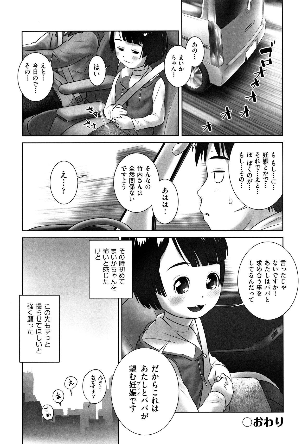 Shoujo Kumikyoku 7 138