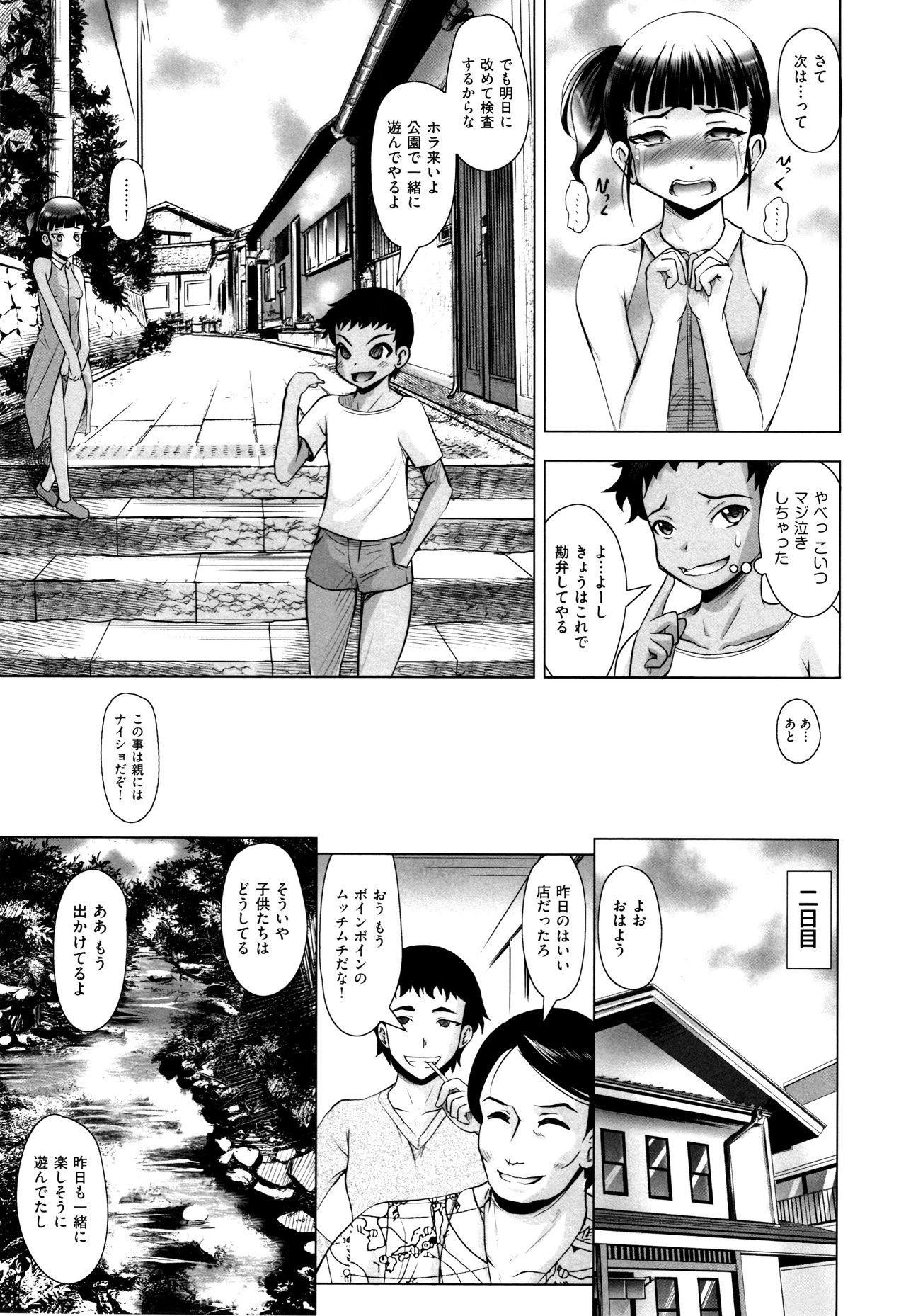 Shoujo Kumikyoku 7 173