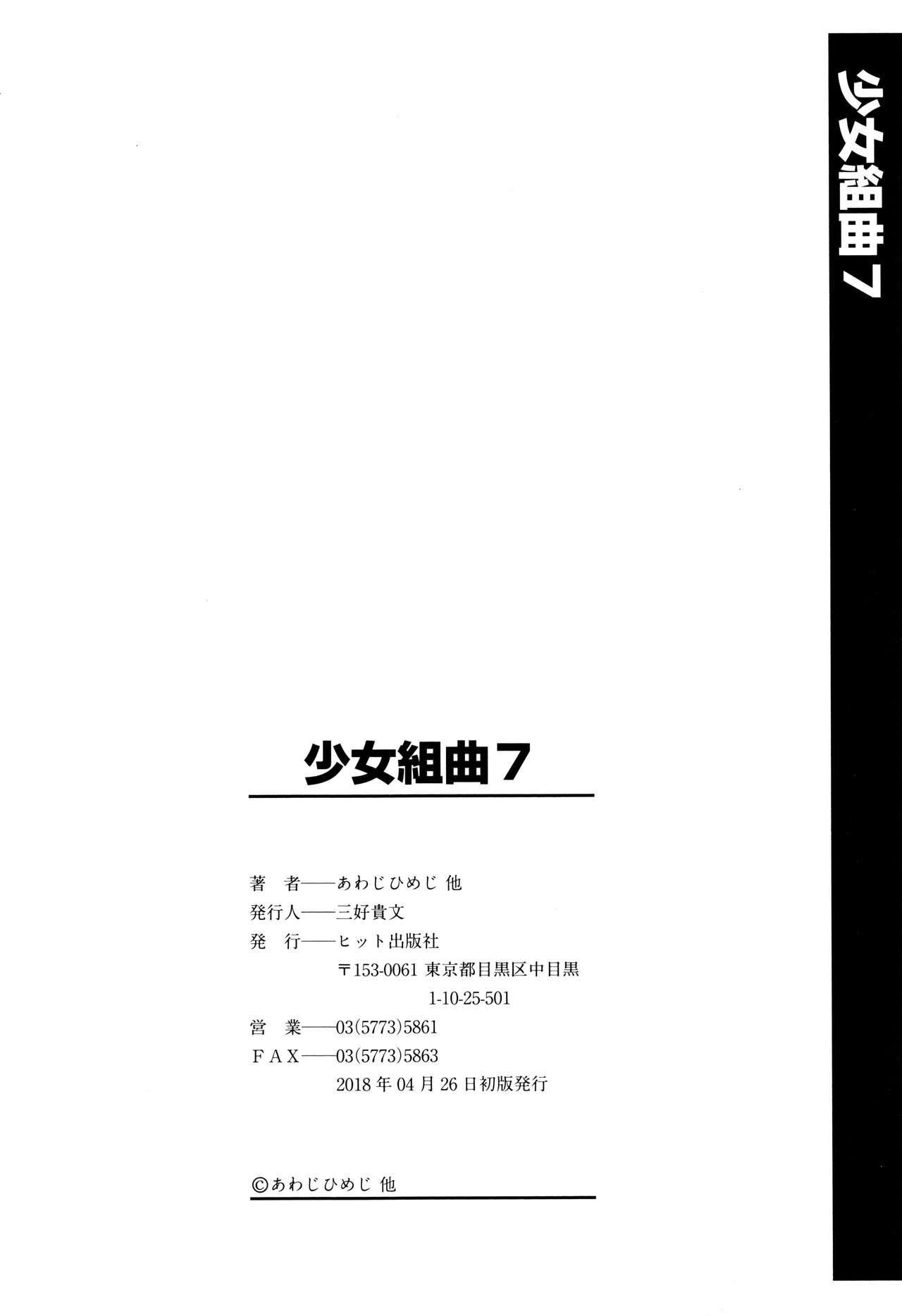 Shoujo Kumikyoku 7 250